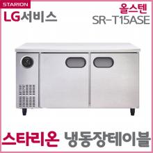 (단순배송/설치불가)스타리온 냉동장테이블 SR-T15ASE 전체스텐