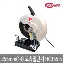 355mm(14) 고속절단기 HC355-S(2300W)