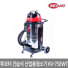 투모터 건습식 산업용청소기 KV-75EWT(2700W_75L)