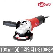 100mm(4) 그라인더 DG100-8P