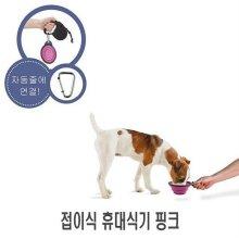 접이식 휴대식기 핑크 1p _04A8D1