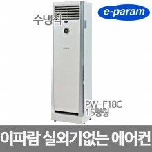 실외기없는 수냉식 스탠드에어컨 워터컨 PW-F18CA (냉방, 제습)