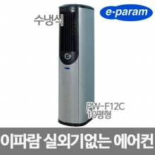 실외기없는 수냉식 스탠드에어컨 워터컨 PW-F12CA (냉방, 제습)