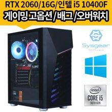 시그니처 게이밍컴퓨터 GT9462W i5 10400F/RTX2060/16G/480G/윈도우10 조립PC