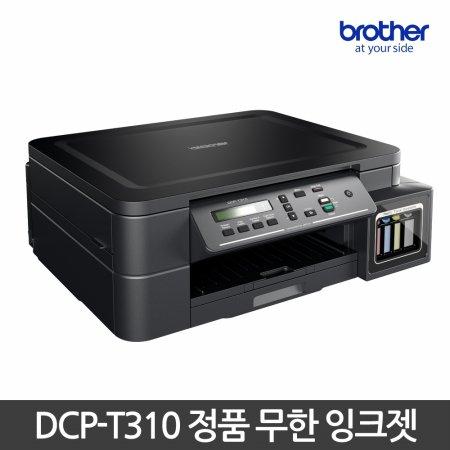 무한 잉크 복합기[DCP-T310]