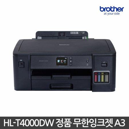 무한 잉크 프린터[HL-T4000DW][양면자동인쇄/35ppm]