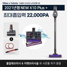 21년형 최신상 차이슨 무선청소기 뉴X10플러스 (그레이)