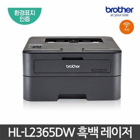 흑백 레이져 프린터[HL-L2365DW][양면인쇄,무선네트워크]