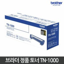 [정품] 브라더 블랙잉크[TN-1000] [호환기종:HL-1110, HL-1210W, DCP-1510, DCP-1610W, MFC-1810, MFC-1910W]