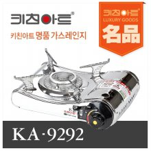 키친아트 휴대용가스렌지 (KA-9292) 휴대용가스버너
