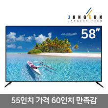 147cm UHD TV JET580UHD (택배기사배송 자가설치)