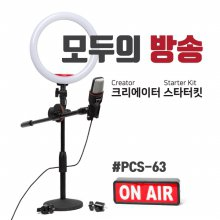 모두의 방송 크리에이터 스타터킷 PCS-63
