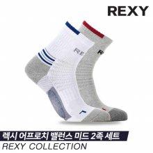 [REXY] 렉시 어프로치 밸런스 미드 2족 세트 [남성용]