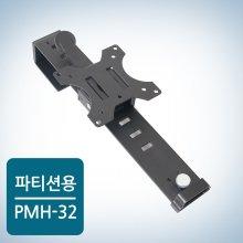 카멜마운트 파티션용 모니터 거치대[블랙][PMH32][43~81cm 거치용]