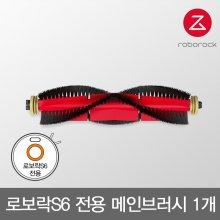 로봇청소기 S6 전용 메인브러쉬
