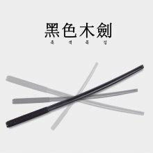 검도 102cm 흑색목검 흑단목검 수련용 장식용