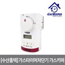 프리미엄 가스타이머차단기(가스키퍼) HT-B25(음성지원)온도감지