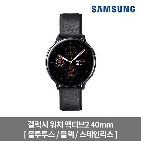 [정품스트랩 증정] 갤럭시 워치 액티브2 40mm[블루투스/블랙/스테인리스][SM-R830NS]