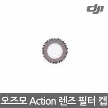 오즈모 Action 렌즈 필터 캡