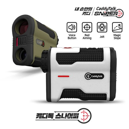 캐디톡 스나이퍼 레이저 골프 거리측정기