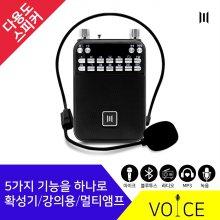 5in1 멀티 플레이어 보이스 유무선 마이크 앰프[확성기/블루투스/라디오/MP3/녹음]