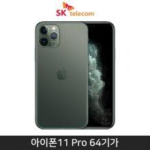 [SKT] 아이폰11 Pro, 64GB, 미드나이트그린