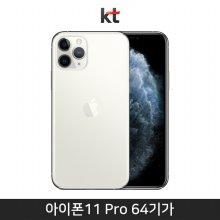 [KT] 아이폰11 Pro 64GB [실버][AIP11P-64]
