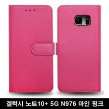 갤럭시 노트10+ 5G 마인 다이어리 핸드폰 케이스 핑크_4BCBDB