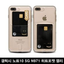 갤럭시 노트10 5G 히트포켓 카드수납 핸드폰 케이스_4873C2