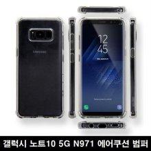 갤럭시 노트10 5G 에어쿠션 투명 젤리 핸드폰 케이스_4873F2