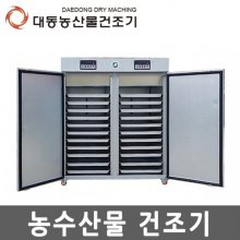 고추건조기 식품건조기 KAPD-110D (22채반)