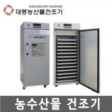 고추건조기 식품건조기 KAPD-098D (13채반)