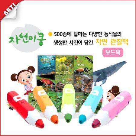 레인보우세이펜(32G)+자연이쿵(10권) / 컬러_핑크