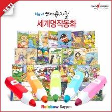 레인보우세이펜(32G)+NEW영어뮤지컬 세계명작동화 /컬러(레드)