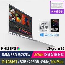 [초특가!] LG 그램 15 2020년형 15Z90N-V.AR50K /Win 10 /10세대 아이스레이크/1120g/ 온라인 개학용 추천!