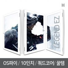 10 안드로이드9.0 누구나 손쉽게 갓성비 태블릿PC 레전드EZ