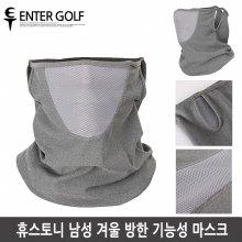 휴스토니 겨울 방한 기능성 마스크-남성용