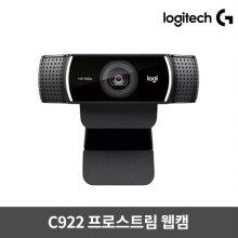 C922프로스트림[웹캠][로지텍코리아정품]