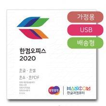 한컴오피스 2020 가정 및 학생용 [ USB 배송형 ]