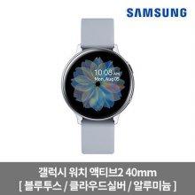 [상급 리퍼상품 단순변심] 갤럭시 워치 액티브2 40mm[블루투스/실버/알루미늄][SM-R830NZ]