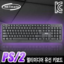 NETmate NM-OM04 PS/2 멀티미디어 유선 키보드