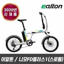 니모FD플러스1(스로틀) 전기자전거 2020년 ALTON [무료조립/무료배송/알톤직영]