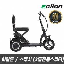스쿠치 3륜 전동스쿠터 2020년 ALTON [무료조립/무료배송/보험제공/알톤직영]