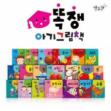[별똥별] 똑쟁 아기그림책(전20권 보드북)_세이펜적용(별매)