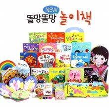 [포에버북스] 최신간_New 똘망똘망 놀이책 (전23권)