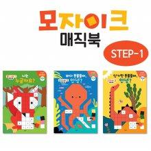 [별똥별] 스티커놀이 모자이크 매직북 STEP 1 (전3권)