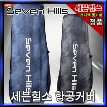 [세븐힐스]밀리터리 항공커버 TRAVEL COVER [2가지색상]