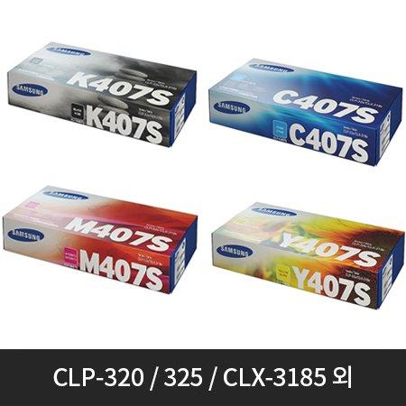 [정품]삼성 블랙/컬러토너[CLT-407S][검정/파랑/빨강/노랑][호환기종:CLP-320K,CLX-3180K]