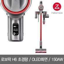 무선청소기 H6 국내정식발매/ OLED화면 / 2년 무상보증