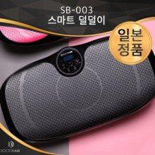 3D 슈퍼 블레이드 스마트 진동 운동기구 덜덜이 SB-003 (블랙)